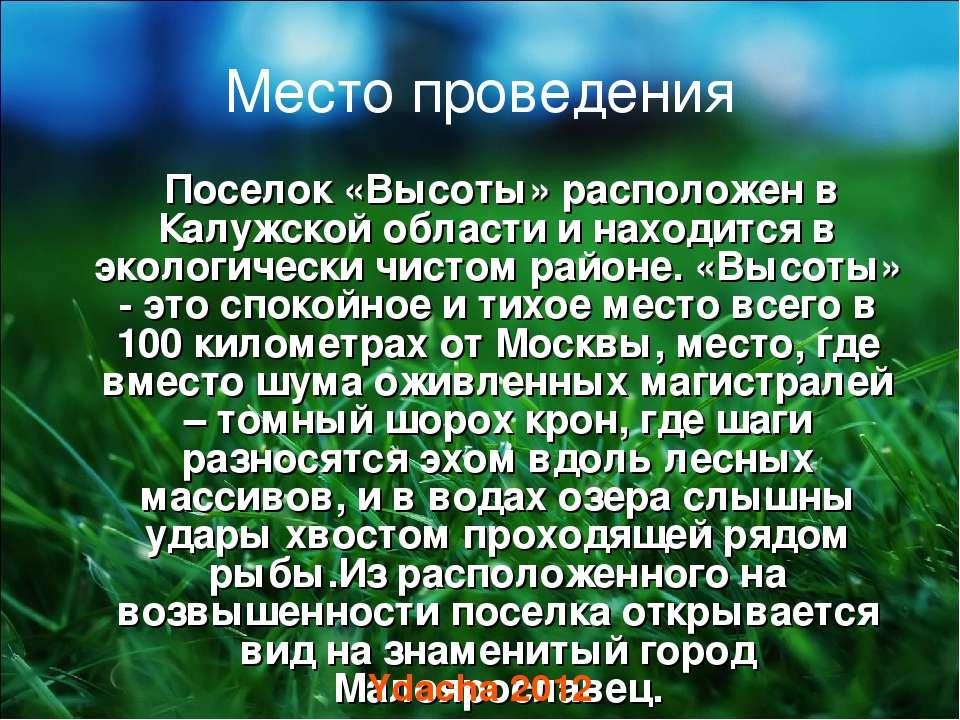 Место проведения Поселок «Высоты» расположен в Калужской области и находится ...