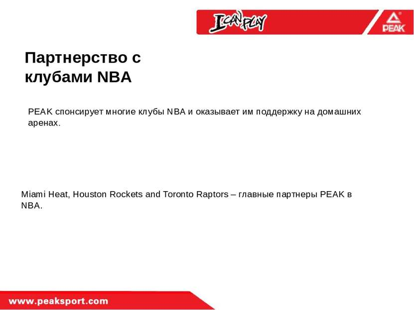 Партнерство с клубами NBA Miami Heat, Houston Rockets and Toronto Raptors – г...