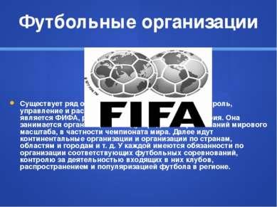 Футбольные организации Существует ряд организаций, осуществляющих контроль, у...