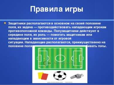 Правила игры Защитникирасполагаются в основном на своей половине поля, их за...