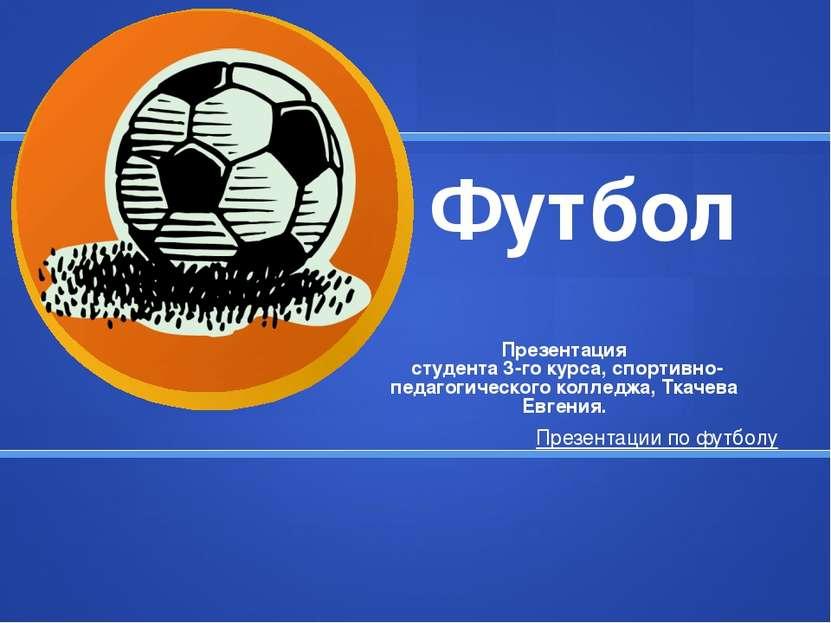 Футбол Презентация студента 3-го курса, спортивно-педагогического колледжа, Т...