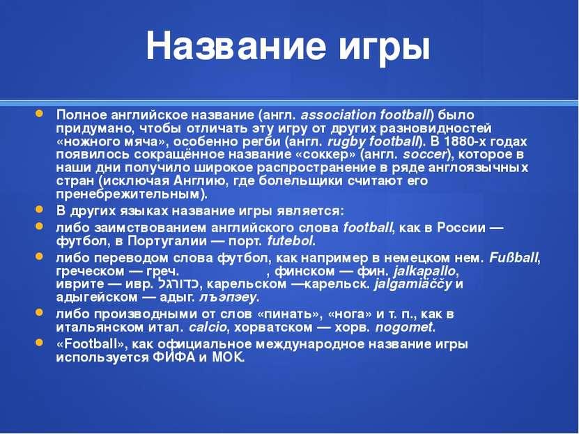 Название игры Полное английское название (англ.association football) было пр...