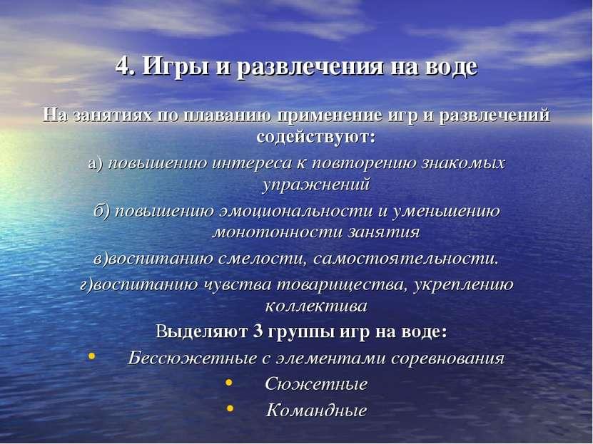 4. Игры и развлечения на воде На занятиях по плаванию применение игр и развле...
