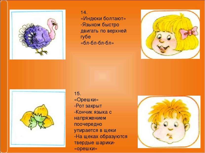 14. «Индюки болтают» -Языком быстро двигать по верхней губе «бл-бл-бл-бл» 15....