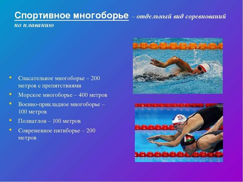 Спортивное многоборье – отдельный вид соревнований по плаванию Спасательное м...