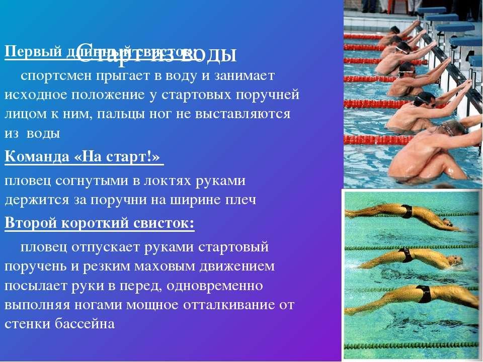 Старт из воды Первый длинный свисток: спортсмен прыгает в воду и занимает исх...