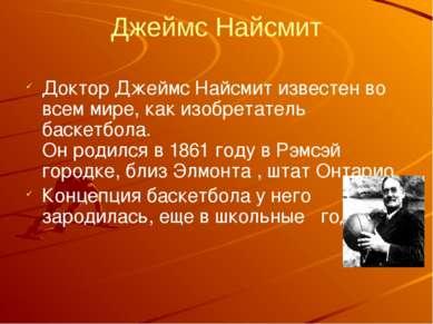 Джеймс Найсмит Доктор Джеймс Найсмит известен во всем мире, как изобретатель ...