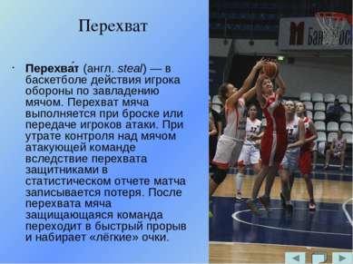 ПЕРЕДВИЖЕНИЕ БЕЗ МЯЧА. При беге баскетболиста соприкосновение ноги с площадко...