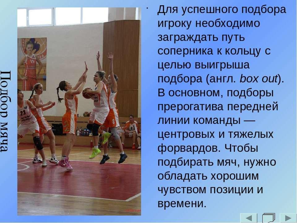 Основными блокирующими игроками являются игроки передней линии — центровые и ...
