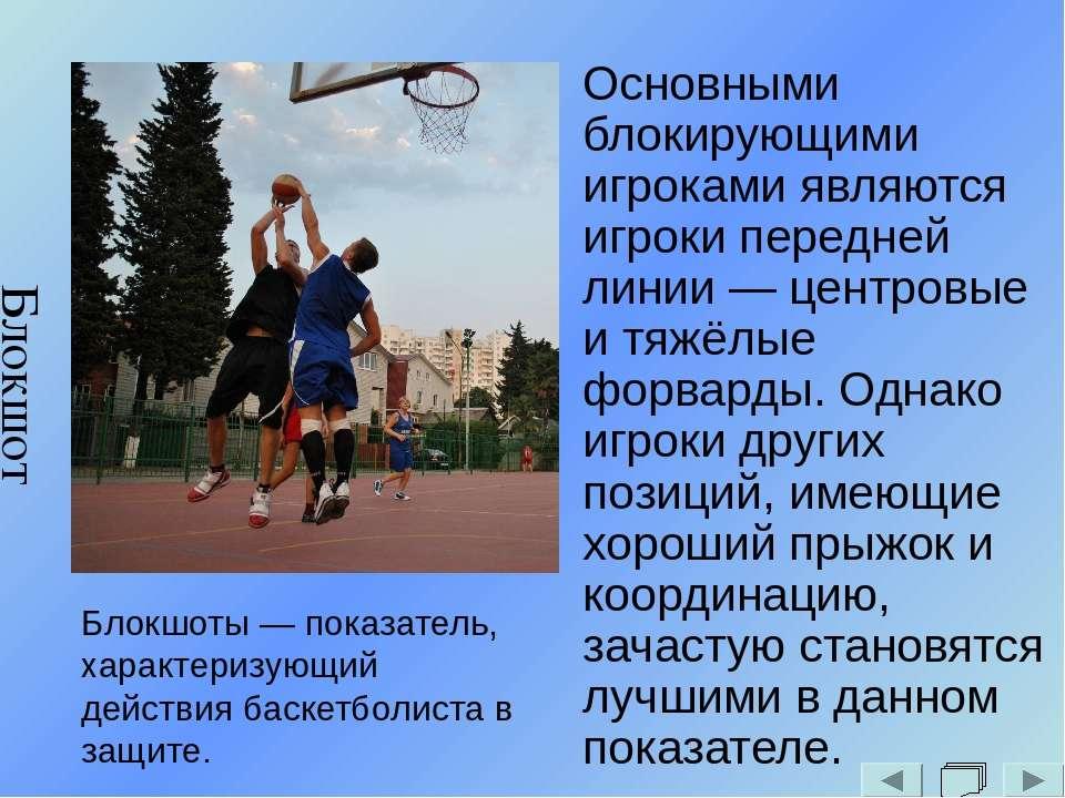Материал взят с сайтов http://ru.wikipedia.org/, http://basketlessons.net/, h...