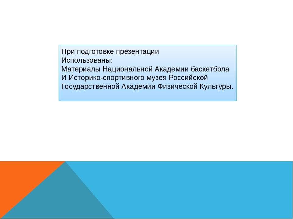 При подготовке презентации Использованы: Материалы Национальной Академии баск...