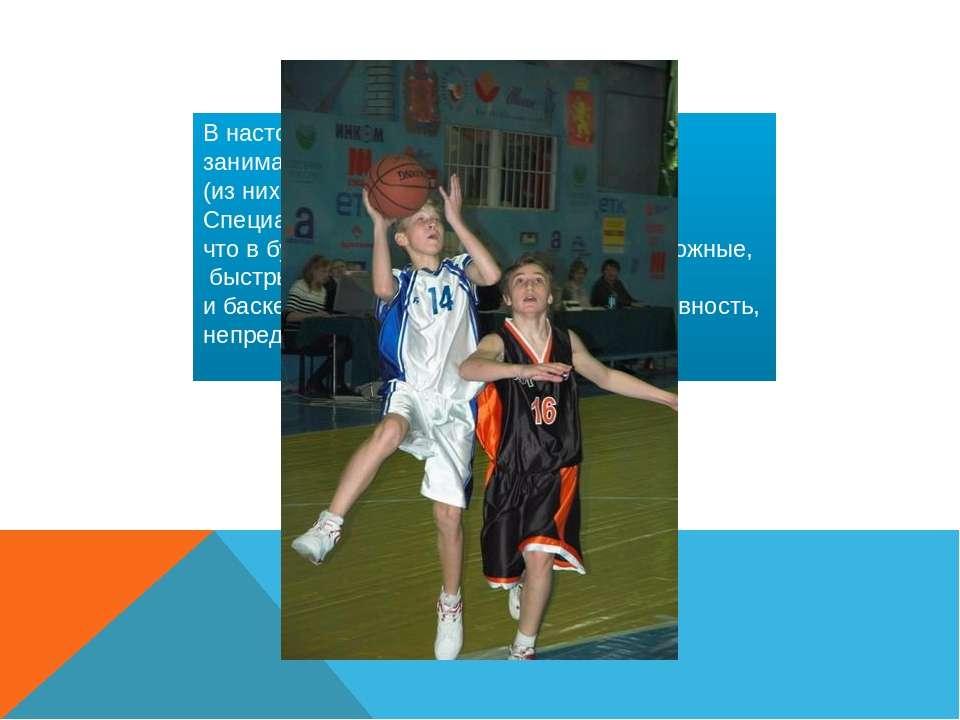 В настоящее время баскетболом в России занимаются свыше 4 миллионов человек (...