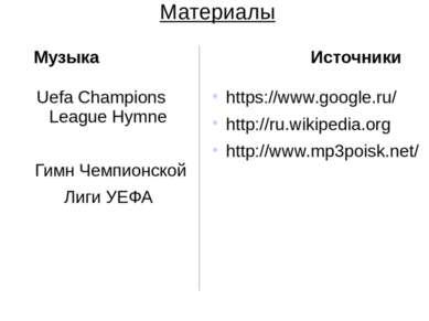 Материалы Музыка Источники Uefa Champions League Hymne Гимн Чемпионской Лиги ...