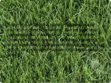 В футбол играют на поле с травяным или синтетическим покрытием. В игре участв...