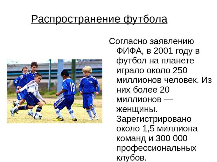 Согласно заявлению ФИФА, в 2001 году в футбол на планете играло около 250 мил...