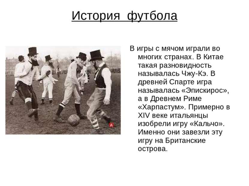 История футбола В игры с мячом играли во многих странах. В Китае такая разнов...