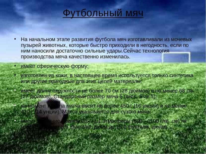 Футбольный мяч На начальном этапе развития футбола мяч изготавливали из мочев...