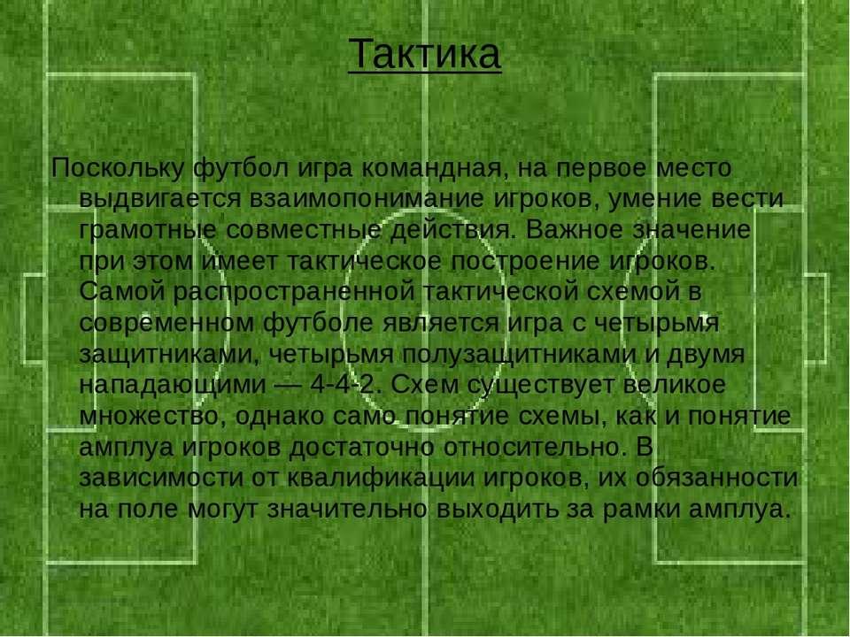 Тактика Поскольку футбол игра командная, на первое место выдвигается взаимопо...