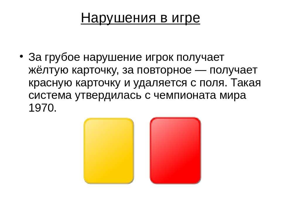 Нарушения в игре За грубое нарушение игрок получает жёлтую карточку, за повто...