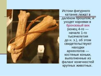Истоки фигурного катания лежат в далёком прошлом, и уходят корнями в бронзовы...
