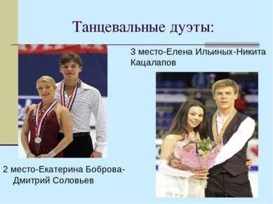 Танцевальные дуэты: 2 место-Екатерина Боброва-Дмитрий Соловьев 3 место-Елена ...