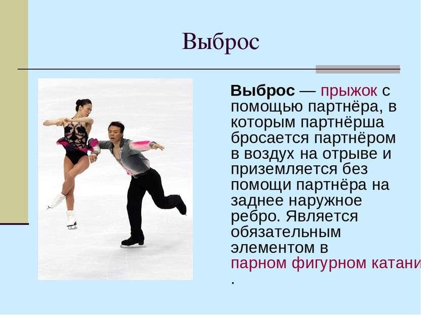 Выброс Выброс— прыжок с помощью партнёра, в которым партнёрша бросается парт...