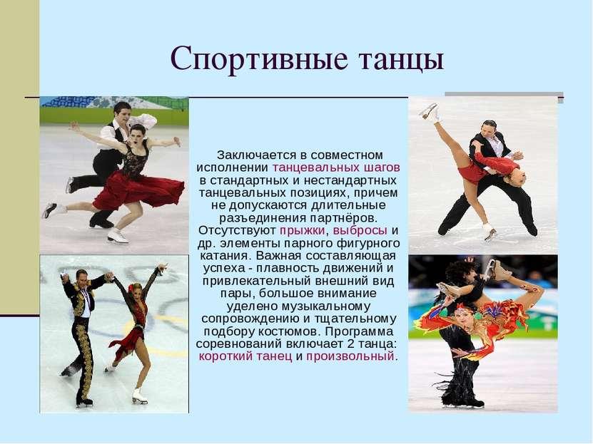 Спортивные танцы Заключается в совместном исполнении танцевальных шагов в ста...