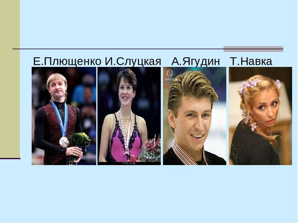 Е.Плющенко И.Слуцкая А.Ягудин Т.Навка