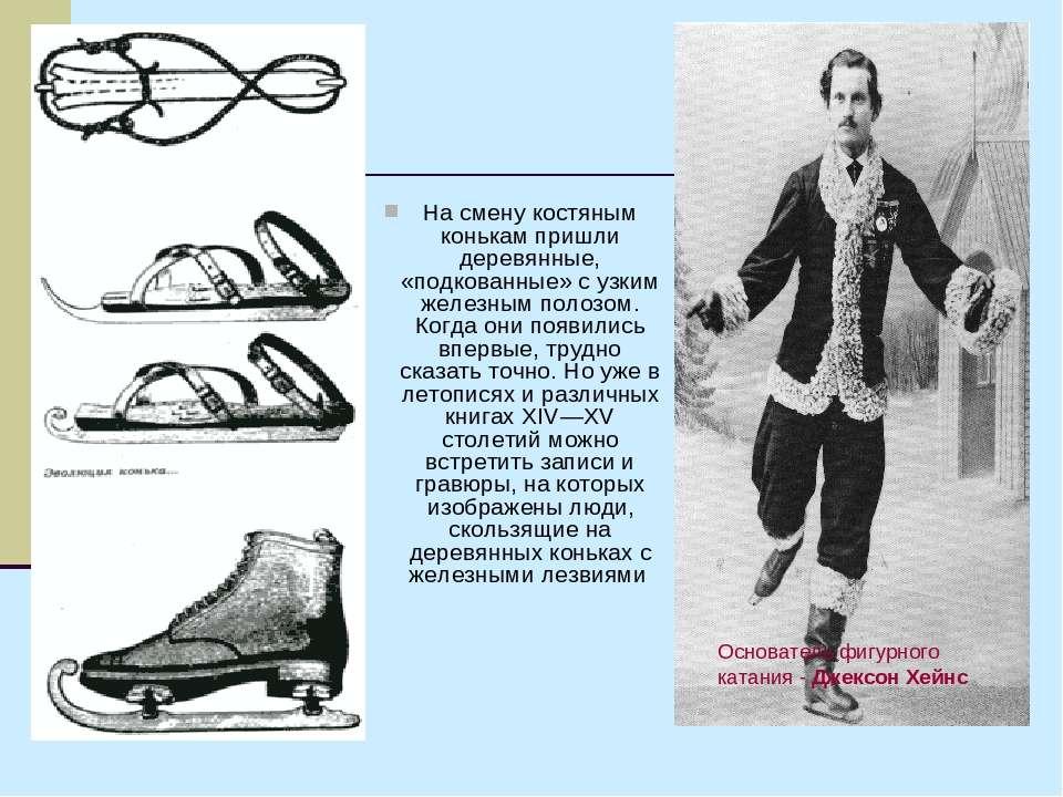 На смену костяным конькам пришли деревянные, «подкованные» с узким железным п...