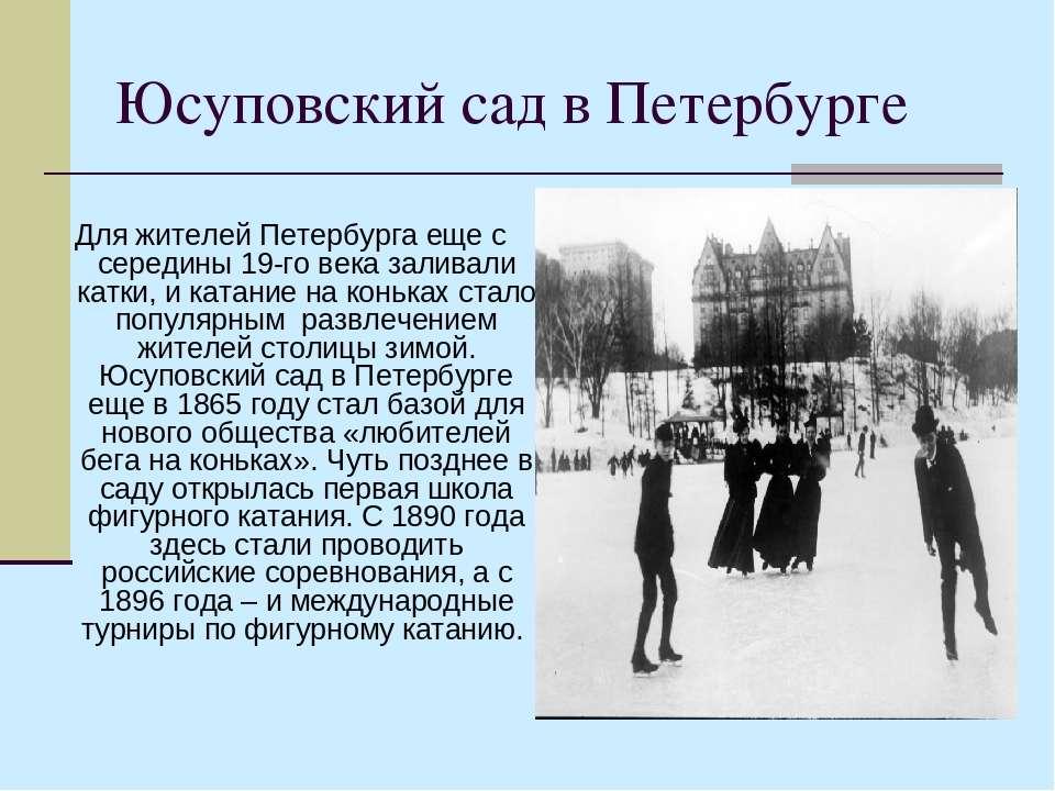 Юсуповский сад в Петербурге Для жителей Петербурга еще с середины 19-го века ...