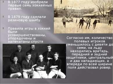 В 1877 году изобрели первые семь хоккейных правил. В 1879 году сделали резино...