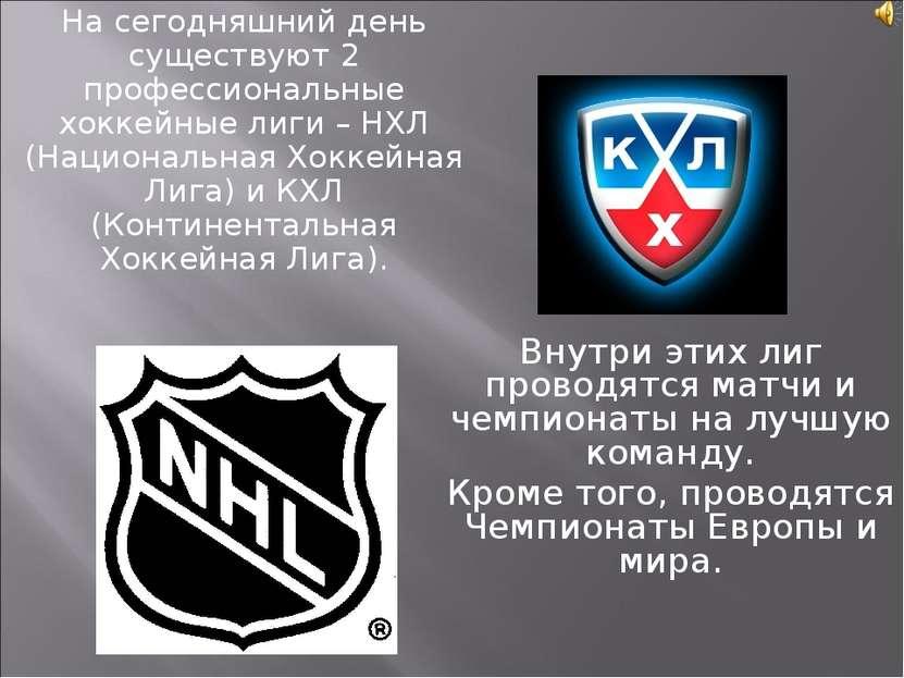На сегодняшний день существуют 2 профессиональные хоккейные лиги – НХЛ (Нацио...