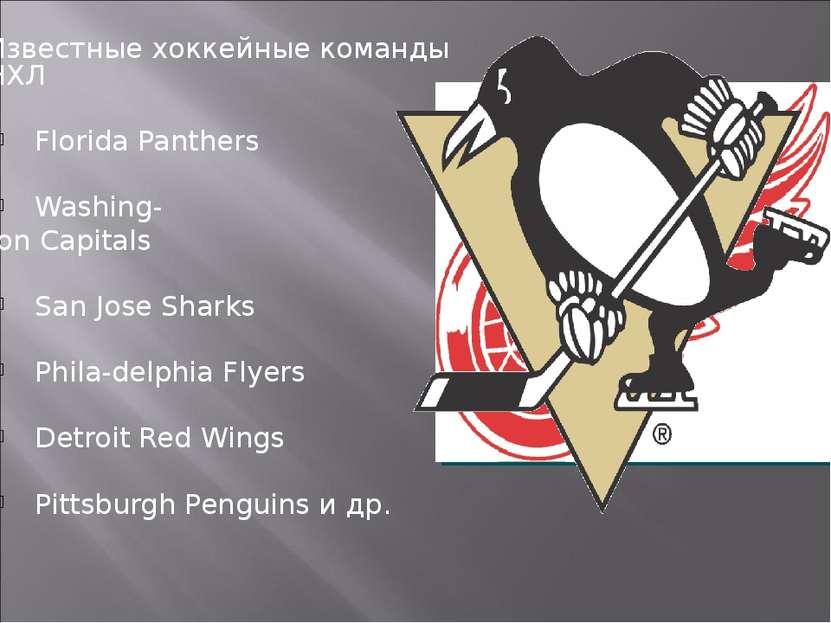 Известные хоккейные команды НХЛ Florida Panthers Washing- ton Capitals San Jo...