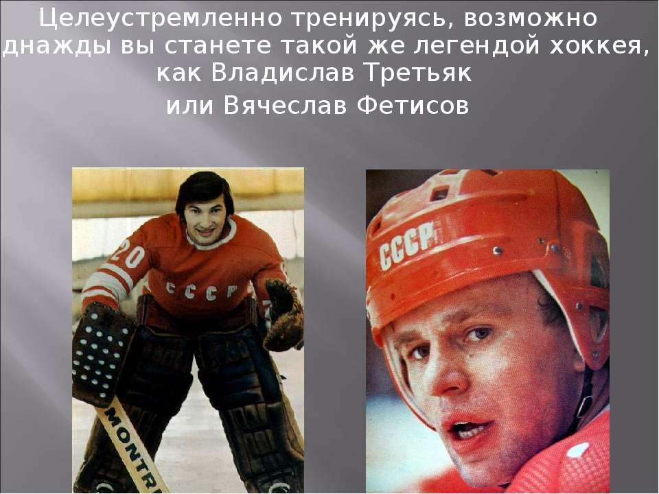 Целеустремленно тренируясь, возможно однажды вы станете такой же легендой хок...