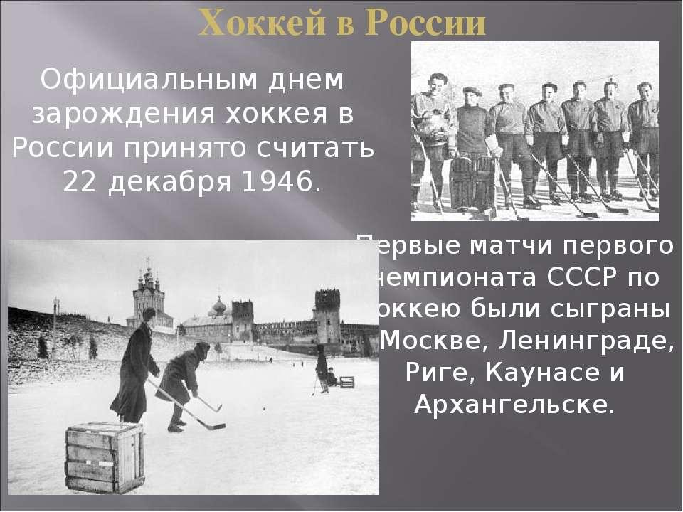 Хоккей в России Официальным днем зарождения хоккея в России принято считать 2...