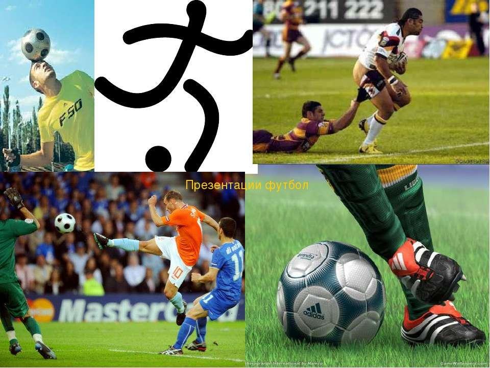 Презентации футбол