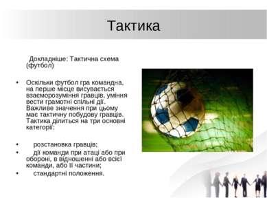 Тактика Докладніше: Тактична схема (футбол) Оскільки футбол гра командна, на ...