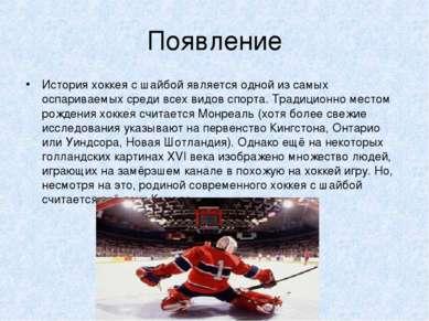 Появление История хоккея с шайбой является одной из самых оспариваемых среди ...