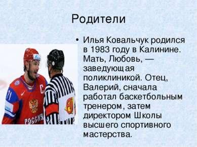 Родители Илья Ковальчук родился в 1983 году в Калинине. Мать, Любовь, — завед...
