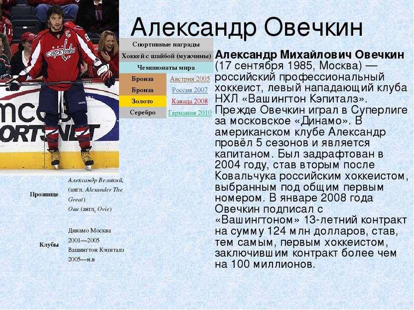 Александр Овечкин Алекса ндр Миха йлович Ове чкин (17 сентября 1985, Москва) ...