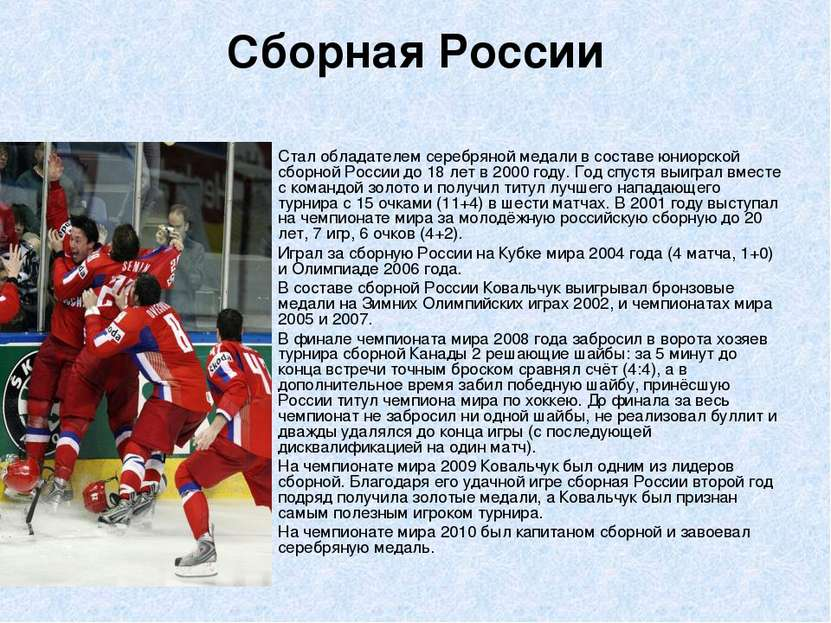 Сборная России Стал обладателем серебряной медали в составе юниорской сборной...