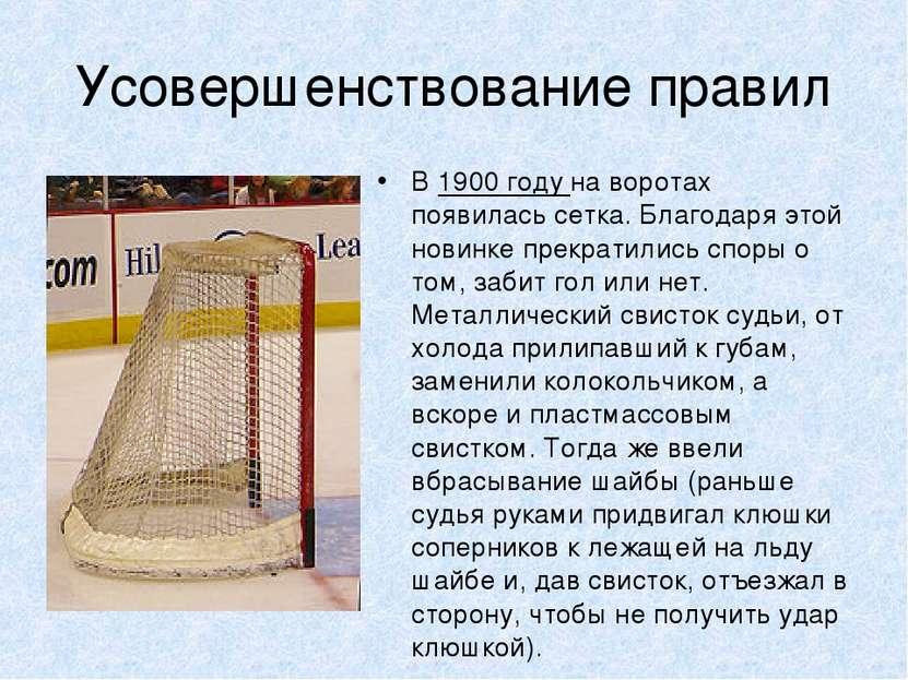 Усовершенствование правил В 1900 году на воротах появилась сетка. Благодаря э...