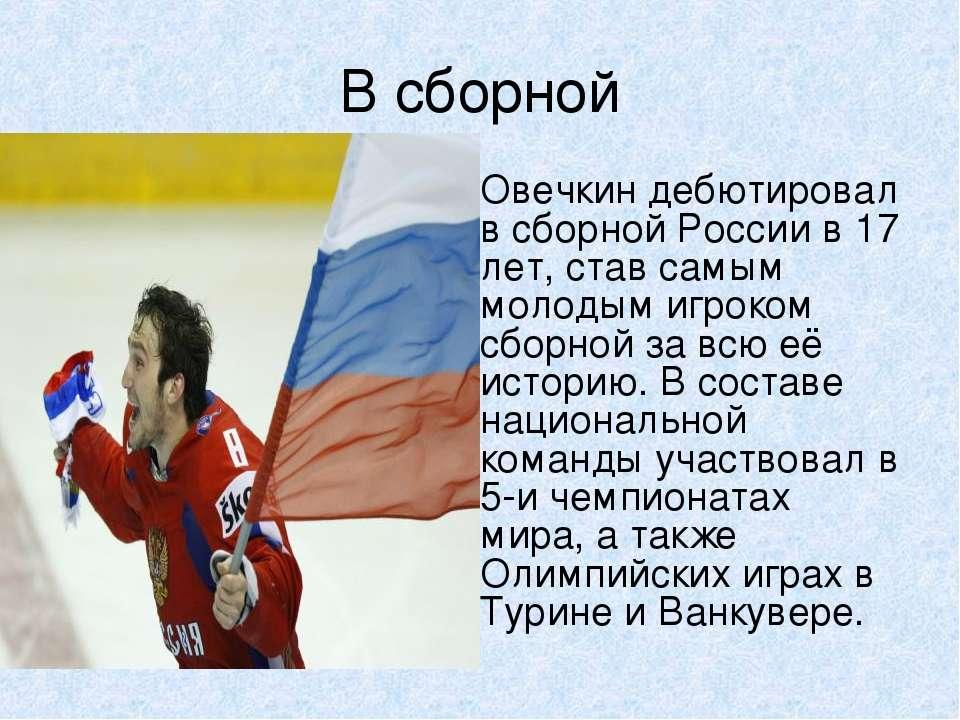 В сборной Овечкин дебютировал в сборной России в 17 лет, став самым молодым и...