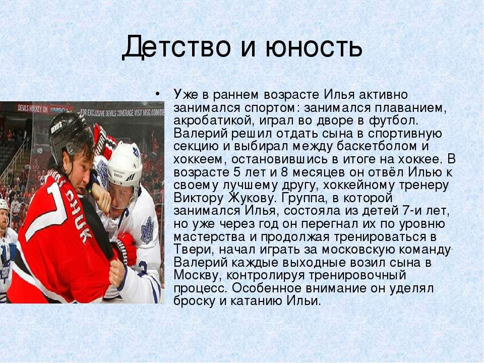 Детство и юность Уже в раннем возрасте Илья активно занимался спортом: занима...