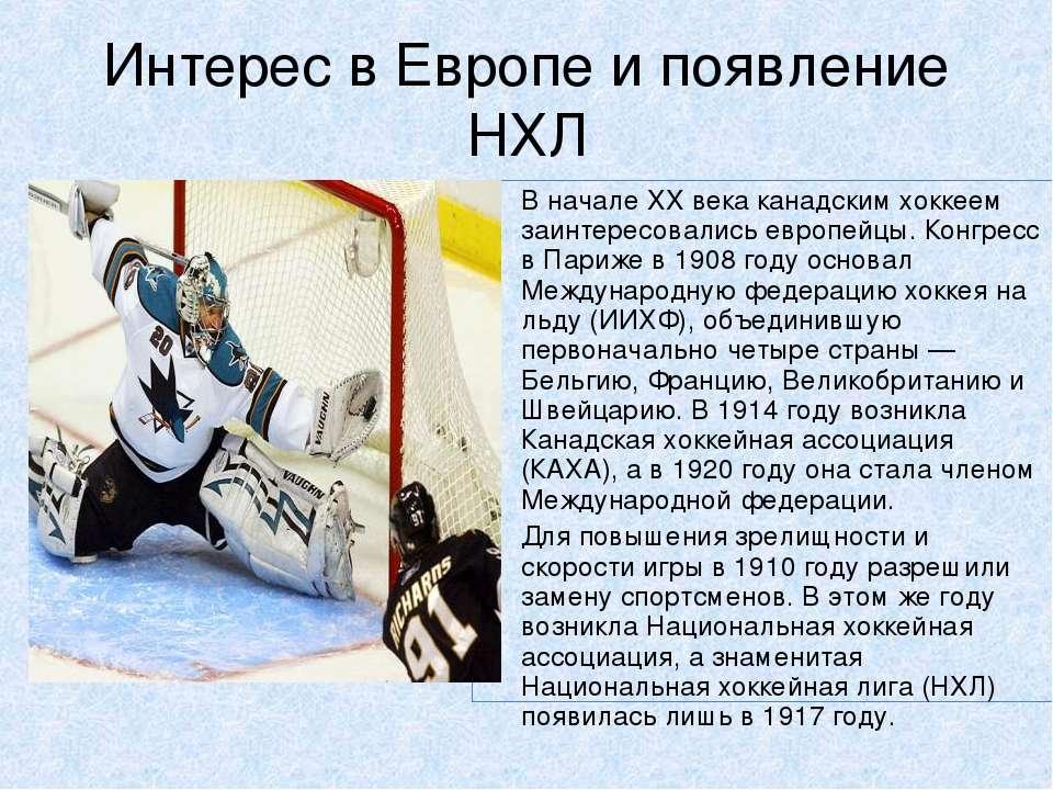 Интерес в Европе и появление НХЛ В начале XX века канадским хоккеем заинтерес...