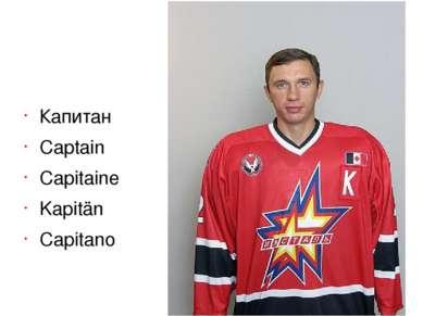 Капитан Captain Capitaine Kapitän Capitano