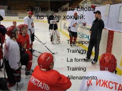 Другие важные слова по теме хоккей: Тренировка Training La formation Training...