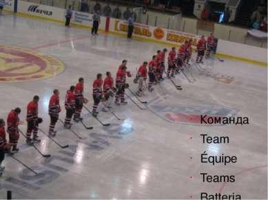 Команда Team Équipe Teams Batteria