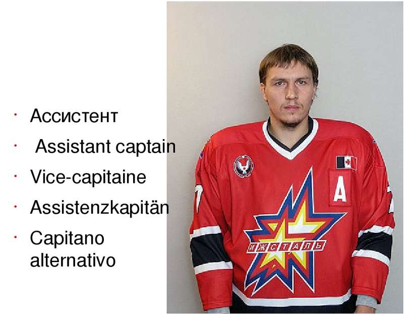 Ассистент Assistant captain Vice-capitaine Assistenzkapitän Capitano alternativo