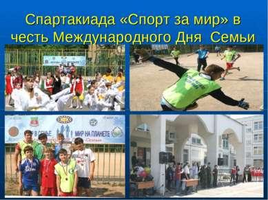 Спартакиада «Спорт за мир» в честь Международного Дня Семьи